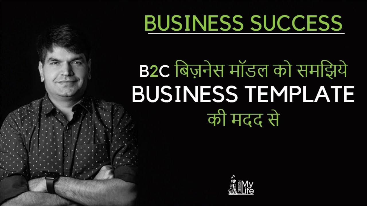 B2C BUSINESS MODEL - SIMPLE TEMPLATE