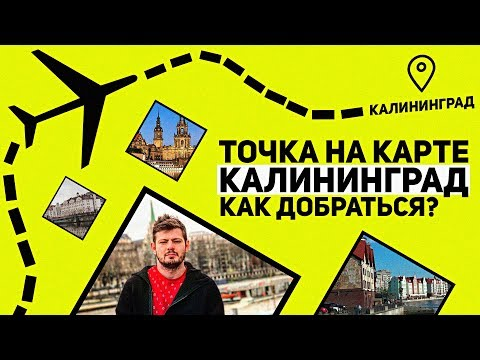 Как добраться до Калининграда? Точка на карте