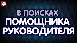 🇧🇾 Вакансия Помощник бухгалтера / Руководителя/ Кадровый учет. Минск. Офис.