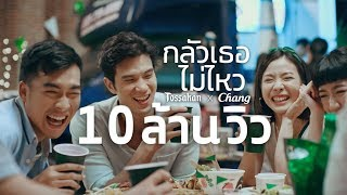 ทศกัณฐ์x Chang -กลัวเธอไม่ไหว[Official Music Video]