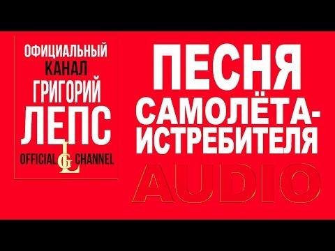 Григорий Лепс  - Песня самолёта истребителя  (Второй  2007)