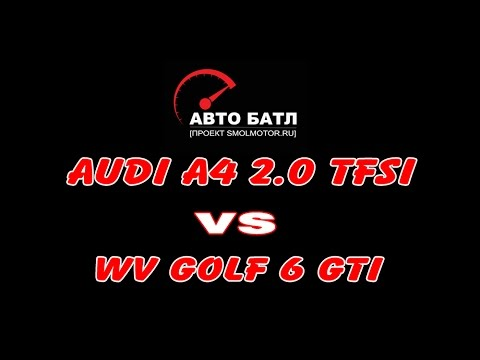 Заезд Audi A4 2.0 TFSI и VW Golf GTI 2.0 TFSI