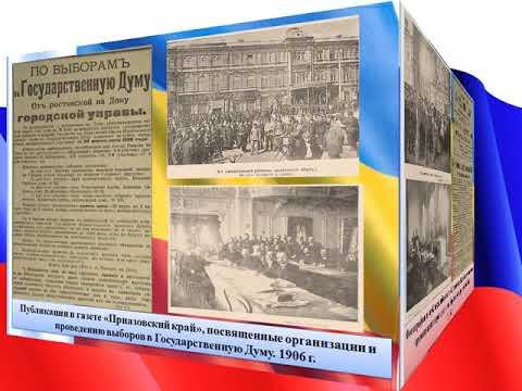 Электронная выставка архивных документов «Из истории выборов на Дону»