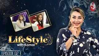 Lifestyle With Komal | Meet Sarwat Gilani & Anjum Rehman | Komal Rizvi | Ep 02 | Aaj Entertainment