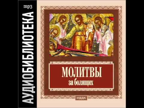 Православная молитва на соперницу