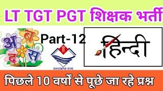 LT ,TGT ,PGT शिक्षक भर्ती Part-11 Hindi (हिंदी) पिछले 10 सालों से लगातार पूछे गए प्रश्न