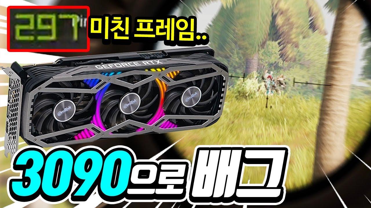 RTX 3090 프레임 피지컬 그저 레전드