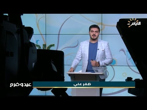 شاهد بالفيديو.. برنامج عيد وفرح |  198 2019