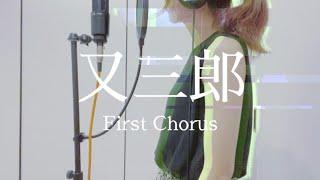 【歌ってみた】又三郎 (First Chorus) / ヨルシカ - Matasaburo / Yorushika【昼に寝】