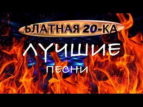 Блатная 20-ка. Лучшие песни