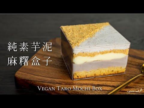 純素的超美芋頭麻糬盒子的著作方法
