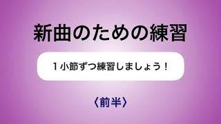 彩城先生の新曲レッスン〜1小節ずつ 2-1 前編〜のサムネイル