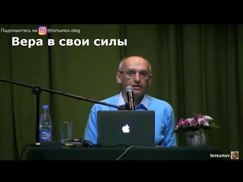 О.Г.  Торсунов  Вера в свои силы