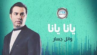 تحميل و مشاهدة Wael Jassar - Yana Yana وائل جسار - يانا يانا MP3