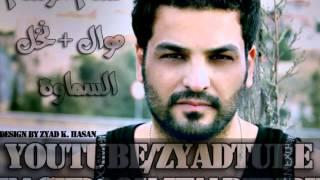 اغاني حصرية حسام الرسام موال+نخل السماوه من محمد المعيني تحميل MP3