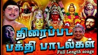 Bakthi Paadalgal | Cinema Devotional Songs | Superhit Devotional Song Tamil HD