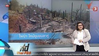 ที่นี่ Thai PBS : 22 เม.ย. 59
