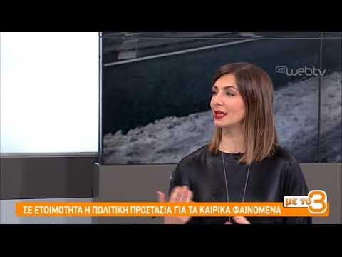 Σε ετοιμότητα η Πολιτική Προστασία για τα καιρικά φαινίομενα   02/01/2019   ΕΡΤ