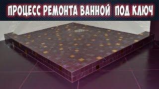 Процесс ремонта ванной комнаты под ключ по адресу Воронеж Лесково