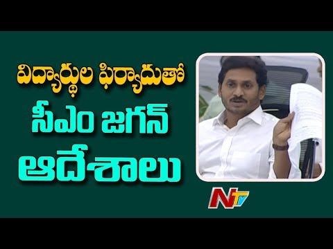 SVV College Students Happy Over CM YS Jagan Responding For Their Complaint    NTV