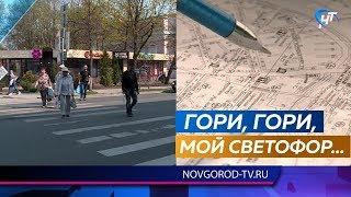 Светофор на Санкт-Петербургской, сбитый автомобилем прошлой осенью, скоро заработает