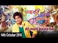 Aap ka Sahir   Morning Show   14th October 2016   Full HD   TV One   2016