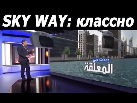Sky Way. Дубай, телевидение, новости