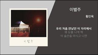 이별주 황인욱 (가사)