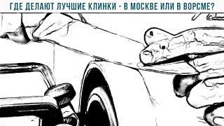 Где делают лучшие клинки - в Ворсме или в Москве?