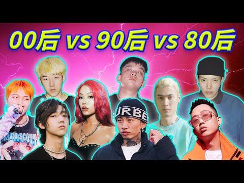 【中文说唱】00后 vs 90后 vs 80后 Rappers (2020)