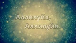 Аллилуйя ( минус )