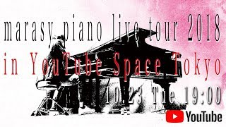 marasy piano live tour 2018 in YouTube Space Tokyo