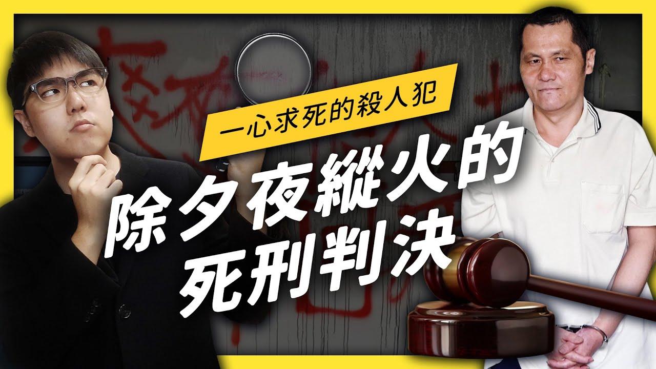 有精神或社交障礙的重刑犯,就能減輕刑責嗎?什麼時候該執行死刑?| 志祺七七