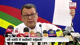 Eastern Terminal of Colombo Port will not be given to India - Samarasingha