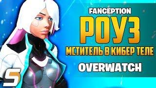 [Overwatch] Мститель в Кибернетическом теле: Роуз - Персонаж Overwatch [Fanception]