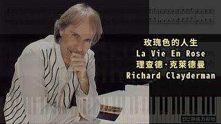 玫瑰色的人生 La Vie En Rose, 理查德·克萊德曼 Richard Clayderman (Piano Tutorial) Synthesia 琴譜 Sheet Music
