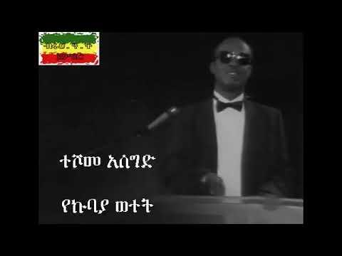Teshome Asegid   Yekubaya Wetete