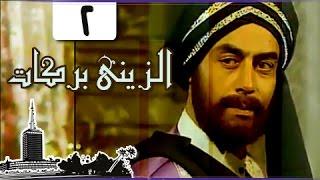 تحميل اغاني الزيني بركات ׀ أحمد بدير - نبيل الحلفاوي ׀ الحلقة 02 من 21 MP3