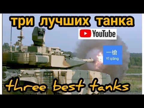 три лучших танка в мире. three best tanks in the world. Abrams, T-90, Merkava.