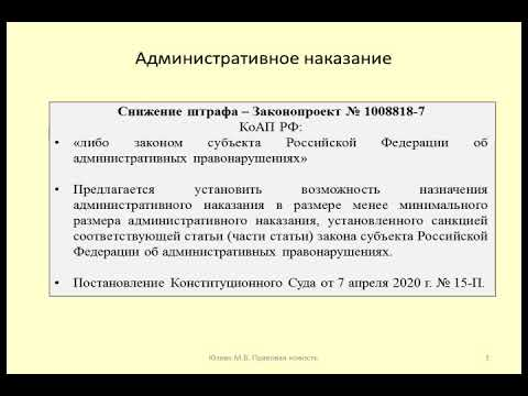 Снижение административного штрафа / Reduction of the administrative fine