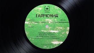Бьянка - Моя Звезда (Audio, Альбом «Гармония»)