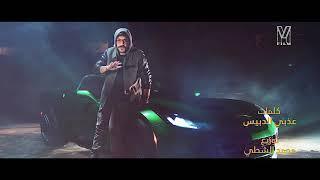 تحميل اغاني عيسى المرزوق | قمر ( من فيلم BACK TO 2038 ) MP3