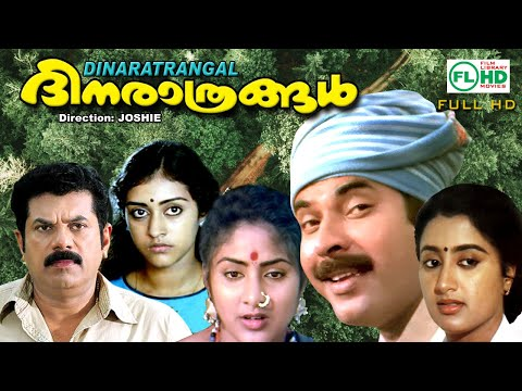 Malayalam Full movies |  Mega star Mammooka multistar BLOCKBUSTER  cinema | HD