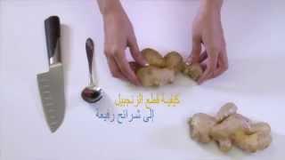 كيفية قطع الزنجبيل إلى شرائح رفيعة