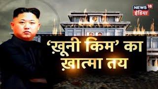 खुनी ''Kim Jong Un'' का खात्मा तय | Breaking News | News18 India