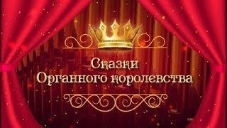 Шикарное исполнение всеми любимой композиции. Концерт органной музыки. Одесская Кирха. А.Марушко.