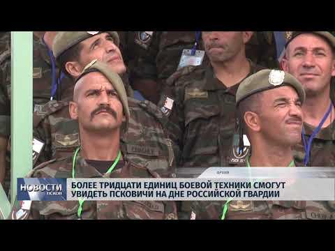 Новости по 31.08.2018 # Более 30 единиц боевой техники увидят псковичи на Дне Российской гвардии