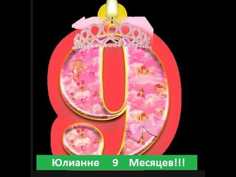 Внучке 9 Месяцев-ПОЗДРАВЛЯЮ!!!