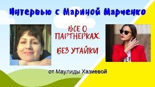 Партнерки Суть партнерок Интервью с Мариной Марченко