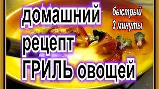 домашний рецепт гриль овощей для супа омлета вермишели риса борща плова мяса рыбы бульона простой